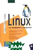 Linux для Интернета и интранета   Х. Хольц, Б. Шмитт, А. Тикарт  купить