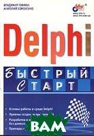 Delphi: быстрый старт  Гофман В., Хомоненко А. купить