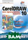 CorelDRAW 10: все программы пакета   А. Тайц купить
