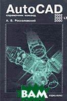 AutoCAD 2002, 2002 LT, 2000. Справочник команд.  Россоловский А.В. купить