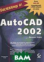 AutoCad 2002: Перевод с английского. +CD  Омура Дж. купить