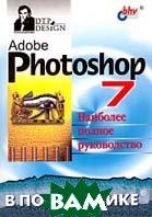 Adobe Photoshop 7   Пономаренко С. купить