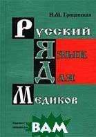 Русский язык для медиков   И. М. Грицевская  купить