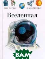 Вселенная Серия: Моя первая энциклопедия   купить