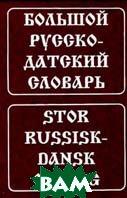 Большой русско-датский словарь   Н. И. Крымова купить