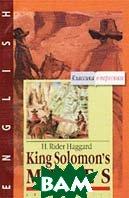 King Solomon`s Mines   H. Rider Haggard  купить