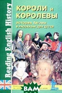 Reading English History / История Англии в рассказах для детей. Короли и королевы. Книга для чтения на английском языке с упражнениями    купить