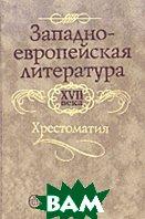 Западноевропейская литература XVII века: Хрестоматия.  Пуришев Б.И. купить