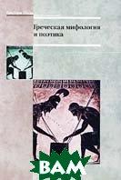 Греческая мифология и поэтика   Грегори Надь  купить