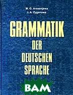 Грамматика немецкого языка. Grammatik der Deutschen sprache.  Арсеньева М.Г., Цыганова И.А. купить