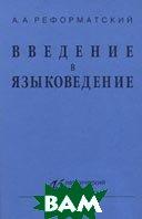 Введение в языковедение  5-е издание  А. А. Реформатский  купить