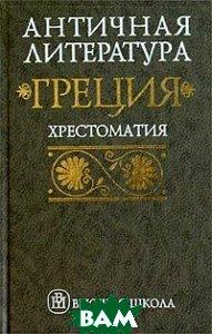 Античная литература. Греция: Хрестоматия.   купить