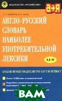 Англо-русский словарь наиболее употребительной лексики   С. С. Хидекель, М. Р. Кауль  купить