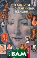 Галерея знаменитых женщин. Книга 1  Горчаков М., Гиленсон Б. и др. купить