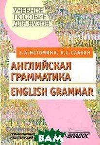 Английская грамматика: Теория и практика для начинающих к учебнику В. Д. Аракина   Е. А. Истомина купить