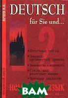 Deutsch fur Sie und... / Немецкий язык для вас и ... Книга 2   Ярцев В. В.  купить