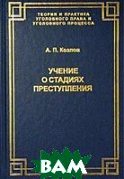 Учение о стадиях преступления   А. П. Козлов  купить