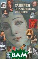 Галерея знаменитых женщин. Книга 2  Горчаков М., Гиленсон Б. и др. купить