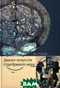 Диалог искусств Серебряного века   И. А. Азизян  купить