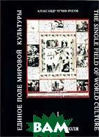 Единое поле мировой культуры. Кижли-концепция. Книга 1. Теория единого поля. Книга 2. Концепты. Указатели. Приложения    Александр Чучин-Русов  купить