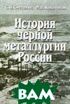 История черной металлургии России Изд. 2-е   Сметанин С.И., Конотопов М.В.  купить