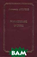 Монашеские ордена   Александр Андреев  купить