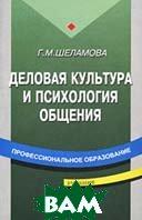 Деловая культура и психология общения 4-е издание  Шеламова Г.М. купить