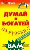 Думай и богатей по-русски - 2   С. Н. Попов  купить