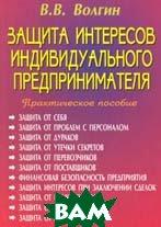Защита интересов индивидуального предпринимателя / Практ. пособие /   В. В. Волгин купить