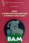 Защита от недобросовестной конкуренции на товарных рынках России   Л. Е. Гукасян  купить