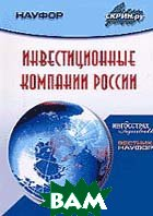 Инвестиционные компании России. Справочник    купить