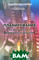 Планирование деятельности акционерного общества   В. П. Лященко  купить