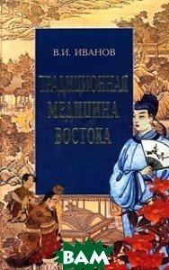 Традиционная медицина Востока  В. И. Иванов  купить