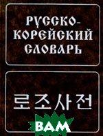 Русско-корейский словарь   Ю. Н. Мазур купить