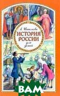 История России для детей  Ишимова А.  купить