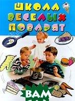 Школа веселых поварят  Е. К. Кузнецова  купить