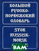 Большой русско-норвежский словарь  В. П. Берков купить