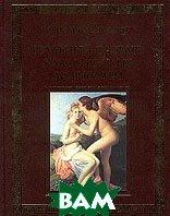 Реальный словарь классических древностей. Том 1  Фридрих Любкер  купить