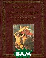 Реальный словарь классических древностей. Том 2  Фридрих Любкер  купить