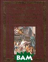 Реальный словарь классических древностей. Том 3  Фридрих Любкер  купить