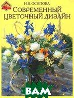 Современный цветочный дизайн  Н. В. Осипова  купить