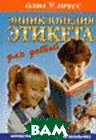 Энциклопедия этикета для детей  Панкеев И. купить