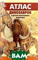 Атлас динозавров и других ископаемых животных  Курочкин Е.Н. купить