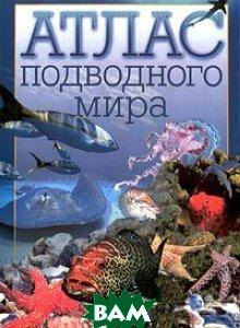 Атлас подводного мира  Малютин О.И купить