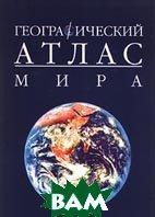 Географический атлас мира  Б. Н. Головкин, А. А. Минин  купить