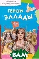 Герои Эллады / Мифы Древней Греции /    купить