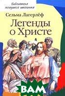 Легенды о Христе  Лагерлеф С. купить