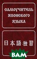 Самоучитель японского языка  Б. П. Лаврентьев  купить