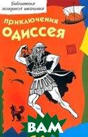 Приключения Одиссея  Тудоровская Е. купить