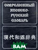 Современный японско-русский словарь  Б. П. Лаврентьев купить